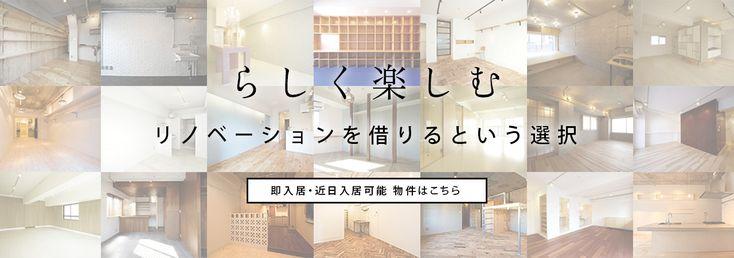 REISM 東京のリノベーション・デザイナーズ賃貸ならリズム