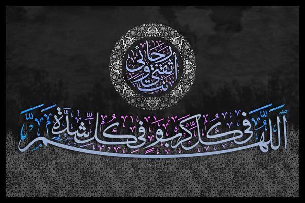 الل ه م أ ن ت ث ق ت ي ف ي ك ل ك ر ب و أ ن ت ر ج ائ ي ف ي ك ل ش د ة Islamic Art Calligraphy Islamic Caligraphy Art Islamic Calligraphy