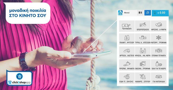 Κάνε την εγγραφή σου στο AB Click2Shop app και παράγγειλε τα απαραίτητα για την επιστροφή στην πόλη εύκολα και γρήγορα!