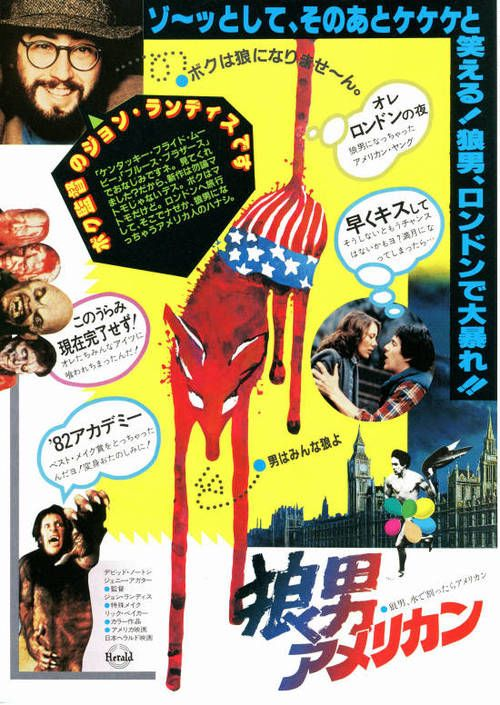 An American Werewolf in London(狼男アメリ...  Found o