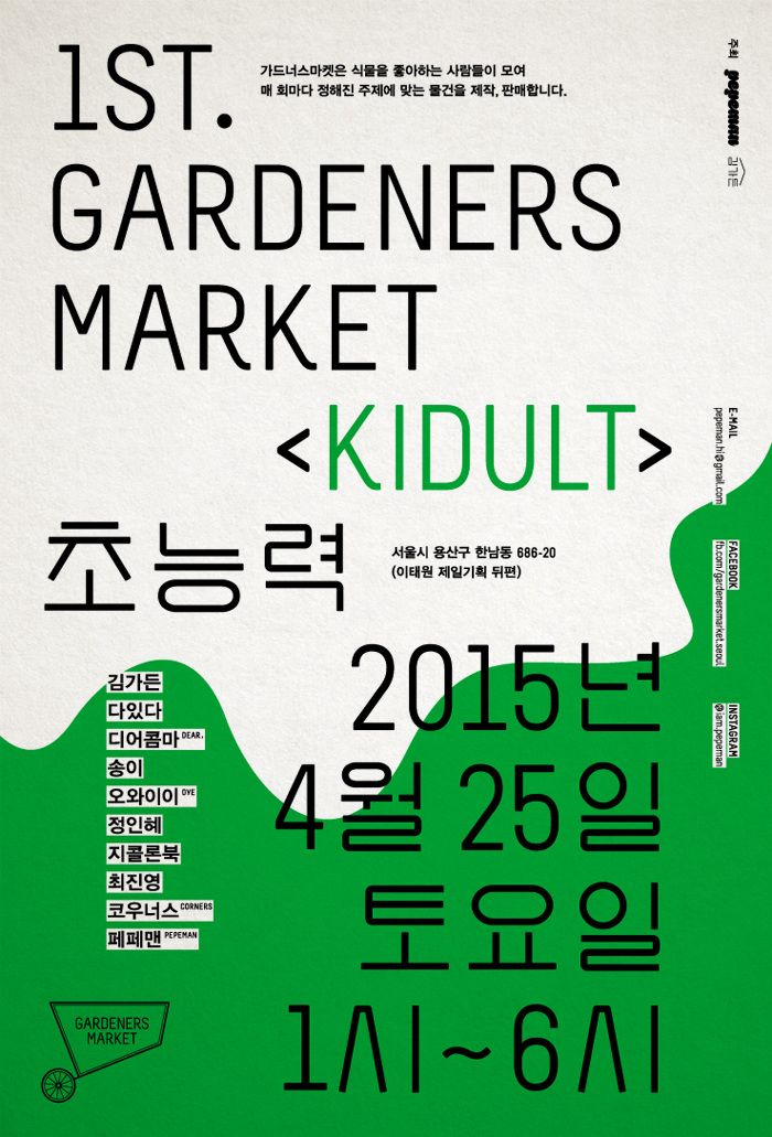 - 1st. Gardeners Market - 김가든 | Kimgarden