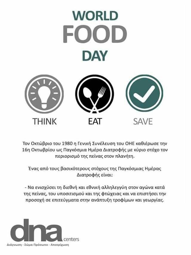 Η Παγκόσμια Ημέρα Διατροφής γιορτάζεται κάθε χρόνο στις 16 Οκτωβρίου, μέρα που το 1945 ιδρύθηκε ο Παγκόσμιος Οργανισμός Τροφίμων και Γεωργίας (FAO) του ΟΗΕ. Με αφορμή την Παγκοσμια Ημερα Διατροφης τα Dna Centers προσφέρουν δωρεάν την Διαγνωστική Μέθοδο Lipid Gen 38 σημείων και βάση των αποτελεσμάτων σχεδιάζεται για κάθε θεραπευόμενο εξατομικευμένο πρόγραμμα διατροφής. http://www.dnacenters.gr/weight-scan-analysis/ Καλέστε μας σήμερα Σύνταγμα 210 3240000 Πατησίων 210 8846200 Θεσσαλονίκη 2310…