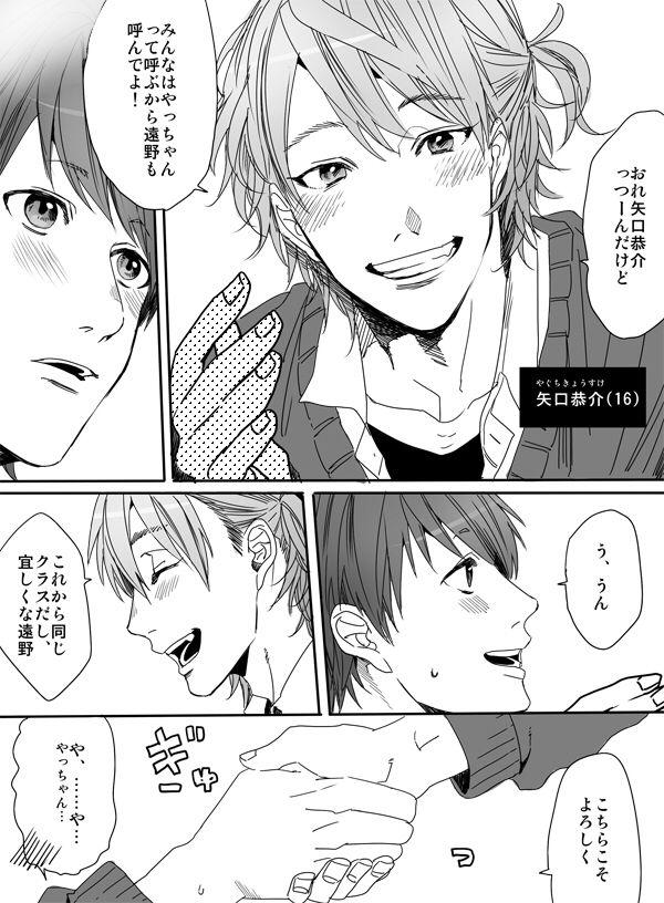 ヤリチン☆ビッチ部 #1 部活挿入 [5]
