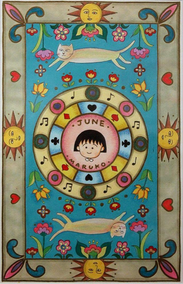 デビュー30周年記念 さくらももこの世界展 Welcome To Momoko World