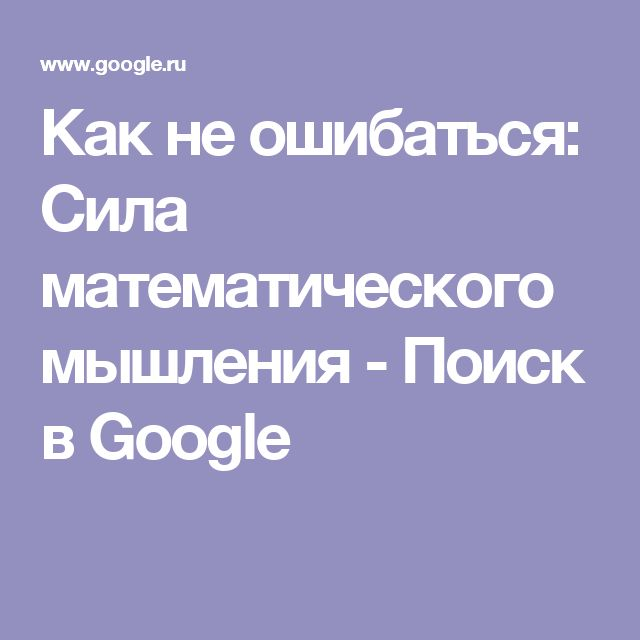 Как не ошибаться: Сила математического мышления - Поиск в Google