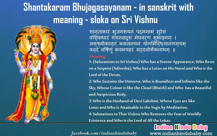 Know the meaning of sanskrit sloka of Lord Vishnu - 'Shantakaram Bhujagasayanam'