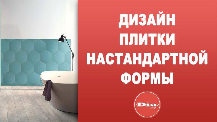 Дизайн #плитки. Дизайн #необычной плитки. Дизайн плитки #нестандартной формы https://www.youtube.com/watch?v=4UVIfOjlfaA  #дизайн #дизайнинтерьера #дизайнванной #дизайн плитки #дизайнминск #дизайнквартирминск #интерьеры #красиво #dia4house #диабай #diaby