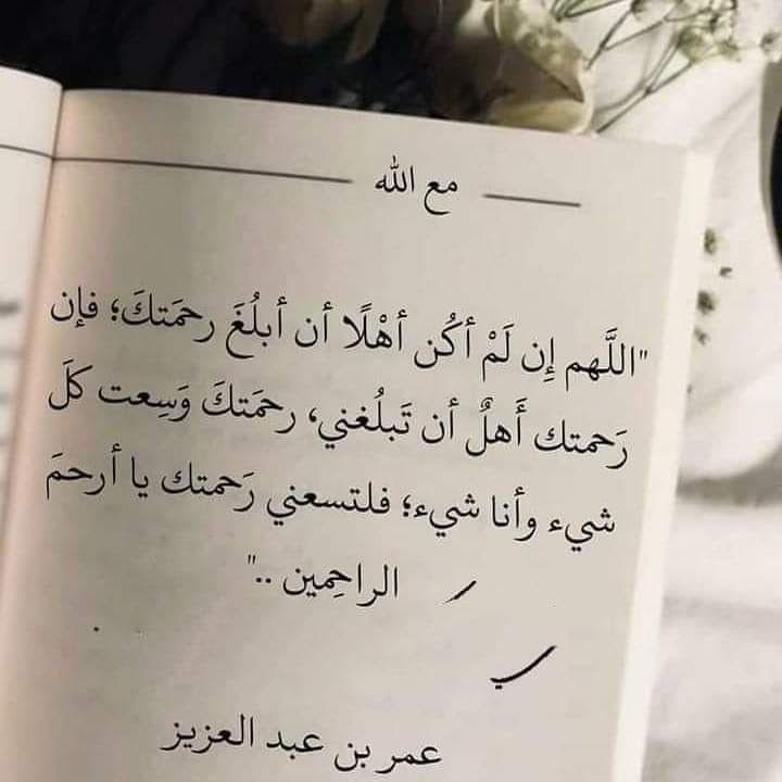 يا ارحم الراحمين Some Words Cool Words Arabic Quotes