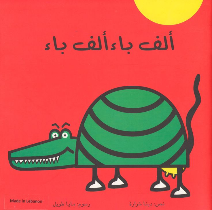 Arabic Alphabet: beautiful book from sanabilbooks.com