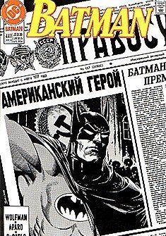 Batman: CCCP I Could Do It: IIPABOCY (Russian Newspaper) (Vol. 1 No. 447 May 1990) @ niftywarehouse.com #NiftyWarehouse #Batman #DC #Comics #ComicBooks