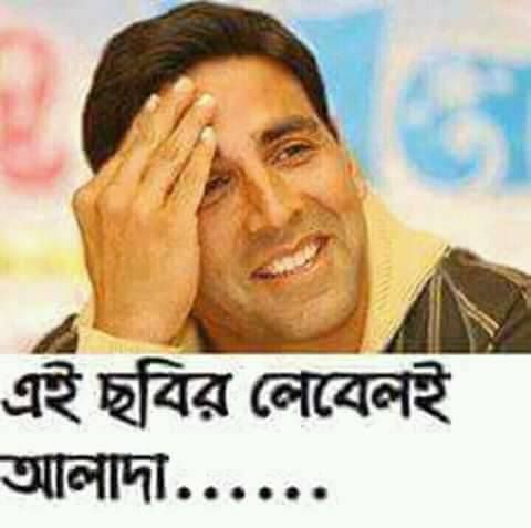 Funny Bengali Fb Photo Comments Archidev