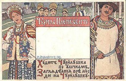 varvar.ru: Билибин Иван Яковлевич / Чурила Пленкови.  Bilibin.