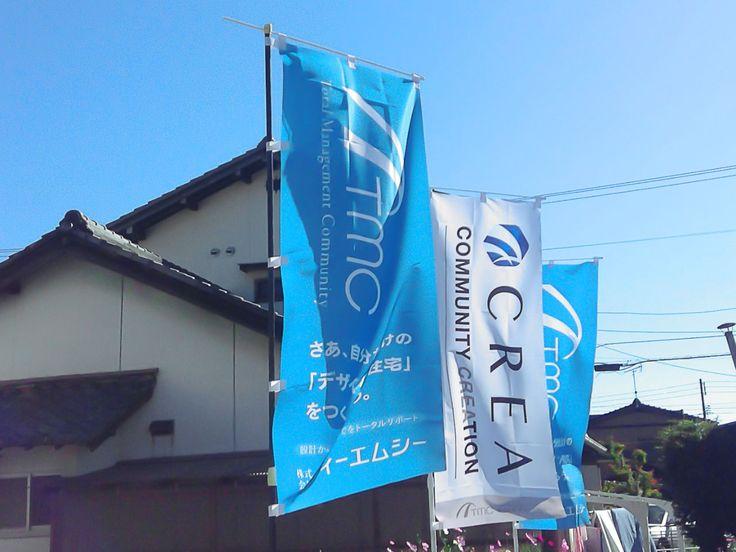 TMC様 のぼり|COLORS カラーズ|山口県岩国市 グラフィックデザイン 広告制作
