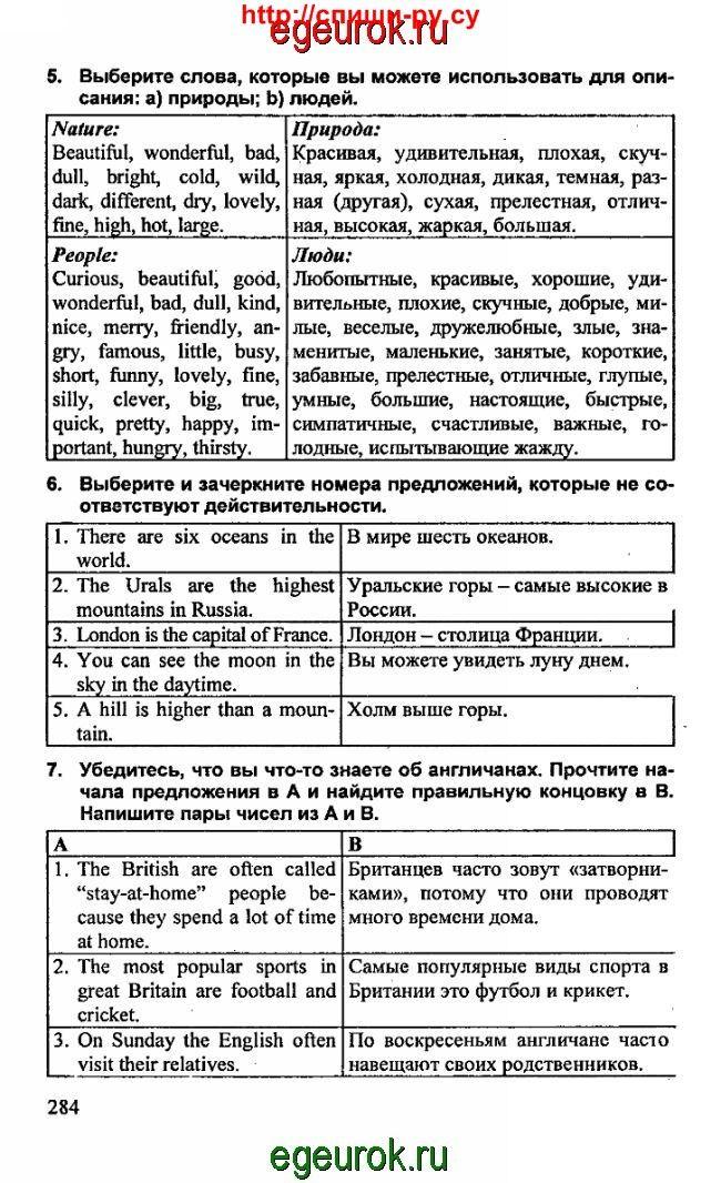 Спиши.ру история 66666 класс рабочая тетрадь уроды