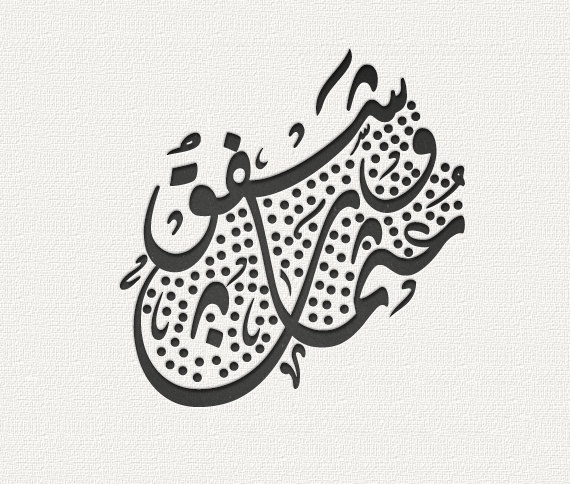 Custom arabic calligraphy of your name diwani two names My name in calligraphy
