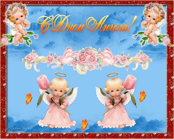 АНИМАЦИОННЫЕ ОТКРЫТКИ С ДНЕМ АНГЕЛА С Именинами! Happy birthday!Анимационные открытки Flash открытки картинки с Днем Рождения, стихи, тосты с Днем Рождения скачать бесплатно