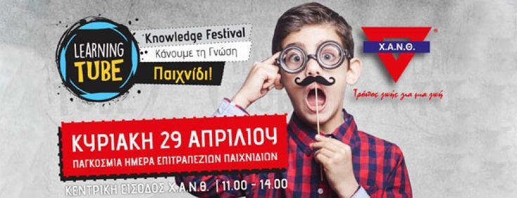 Festival Γνώσης από τα Learning Tube στη XANΘ 29/4