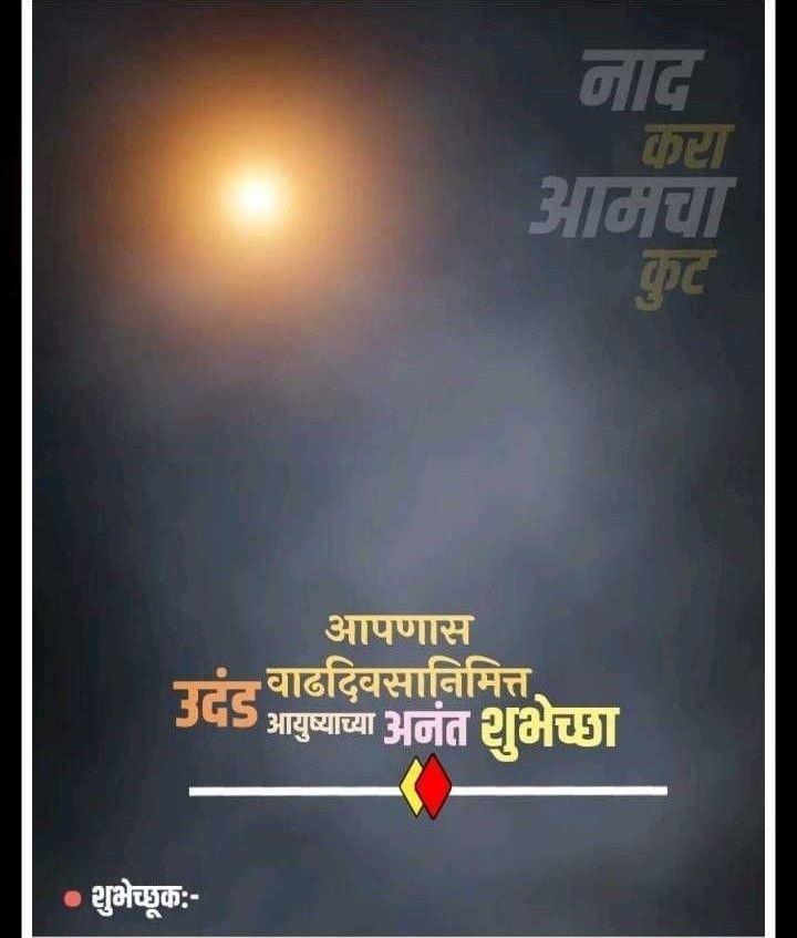 Vaishnav Raje Happy Birthday Posters Happy Birthday Photos
