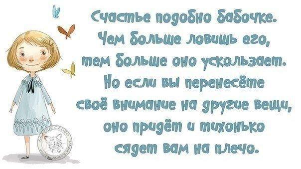 ...чтобы у каждого было право на счастье