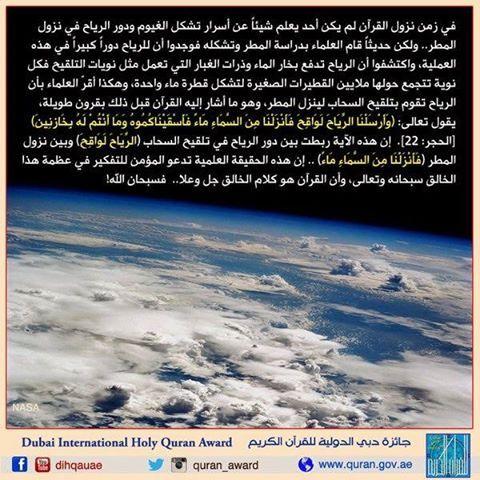 #الإسلام #القرآن #Quran #miracle #Islam