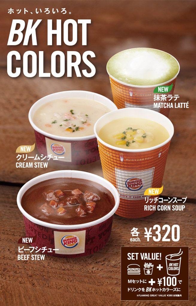 burger king japan soup