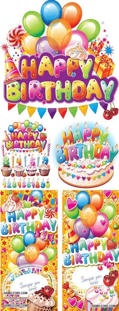 День Рождения - торт, свечи, праздничные баннеры с воздушными шарами и цифры - векторный клипарт   Birthday vector
