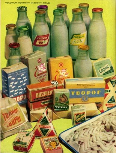 """A poster representing a dairy product variety, from the """"Moscow Dairy Factory"""". Молочные продукты в СССР."""