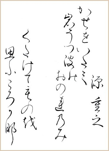 "Japanese poem by Minamoto no Shigeyuki from Ogura 100 poems (early 13th century) 風をいたみ 岩うつ波の おのれのみ くだけて物を 思ふ頃かな ""Like a driven wave, / Dashed by fierce winds on a rock, / So am I: alone / And crushed upon the shore, / Remembering what has been.""  (calligraphy by yopiko)"