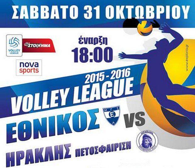 Ο Εθνικός Αλεξανδρούπολης υποδέχεται το Σάββατο τον Ηρακλή στην πρεμιέρα της Volley League