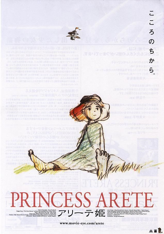 Princess Arete (2001) Cute movie, wish she had found the gem to give back to the witch, but I would say it was a good movie to watch on this rainy day. It is sub on netflix so made it easy to find. 6/10