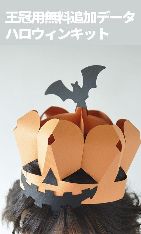 【無料追加キット】ハロウィンの王冠 王冠がカボチャに変身! こうもりマスク付型紙データ