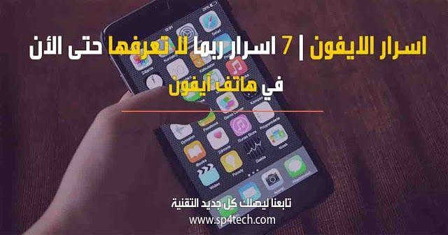 أسرار الايفون Iphone Secrets Iphone The Secret
