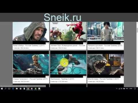 Sneik.ru - Быстрый просмотор Трейлеров !