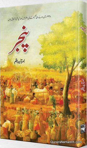Tareekh Ul Khulafa Urdu Pdf
