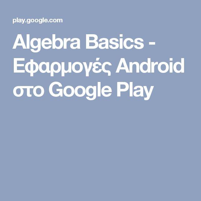 Algebra Basics - Εφαρμογές Android στο Google Play - Υπάρχουν παιδιά που έχουν χάσει το τρένο της Άλγεβρας. Έχουν βγάλει την Β΄Γυμνασίου και δεν ξέρουν ΤΙΠΟΤΑ.   Υπάρχει εργαλείο που μπορεί να τους βάλλει πάλι σε τροχιά παρακολούθησης.  Εργαλείο δωρεάν, πλήρες, όχι επίδειξης, μεθοδικό, με βήματα, με κλιμακωτή δυσκολία, που περιορίζεται στην «αλφαβήτα» εκμάθησης της Άλγεβρας. Τους βάζει να λύνουν, τους δείχνει το επόμενο βήμα, έχει διδακτική σχεδίαση, είναι για κινητά τηλέφωνα.