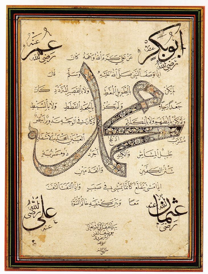 Çok sade ancak ism-i nebînin çiçeklerle müzeyyen olduğu bir HİLYE... HATTAT: Erzurumlu Yusuf El Fennî, (h. 1243)