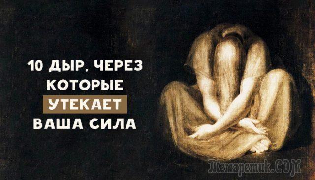 10 дыр, через которые утекает ваша сила http://sovetchiki.org/905523092873808588/10-dyr-cherez-kotorye-utekaet-vasha-sila/?utm_source=mailru
