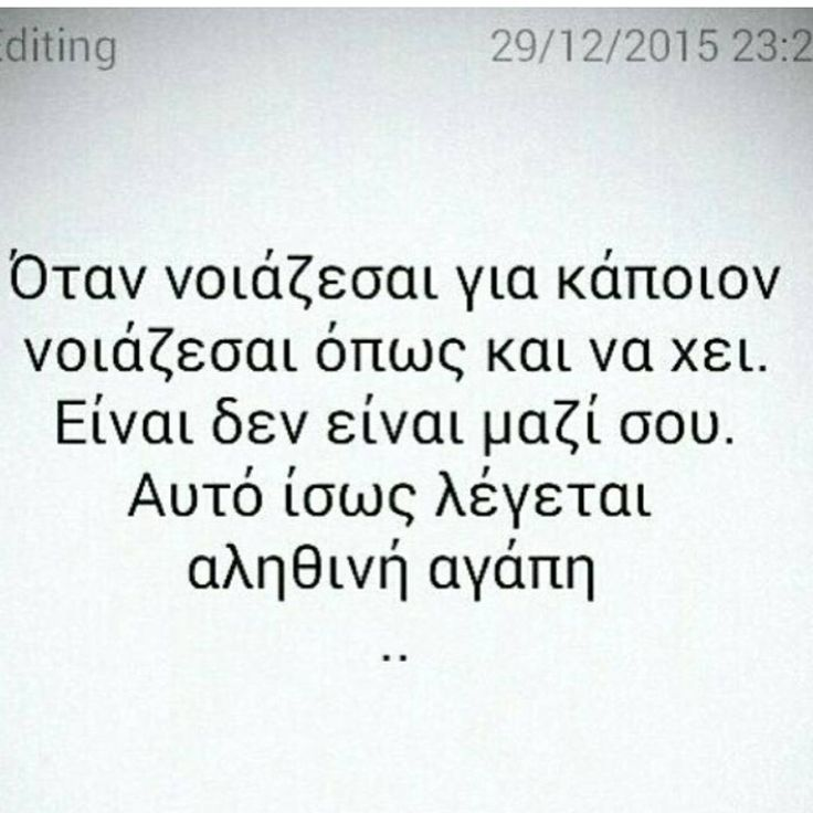 "1,509 Likes, 10 Comments - @g_r_q_u_o_t_e_s on Instagram: ""#greekquotes """