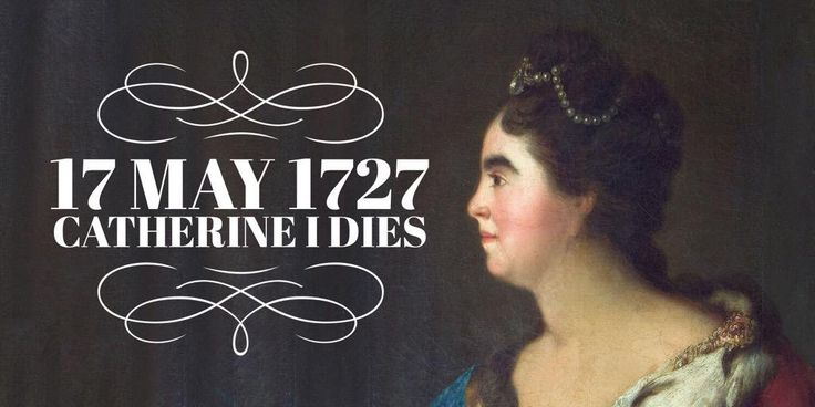 17 May 1727. Empress Catherine I dies
