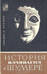 Сэмюэл Н. Крамер «История начинается в Шумере» — отзыв medvezhonok_bobo