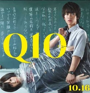 Q10, drama, jdrama, japan, jpop drama, japanese drama, romantic love
