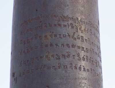 The iron pillar of dehli - The pillar is made of 98 per cent wrought iron and has stood 1,600 years without rusting or decomposing.