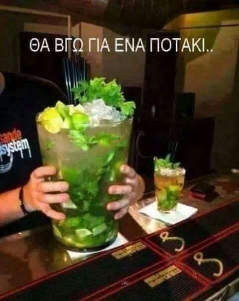 Θα βγω για ένα ποτάκι