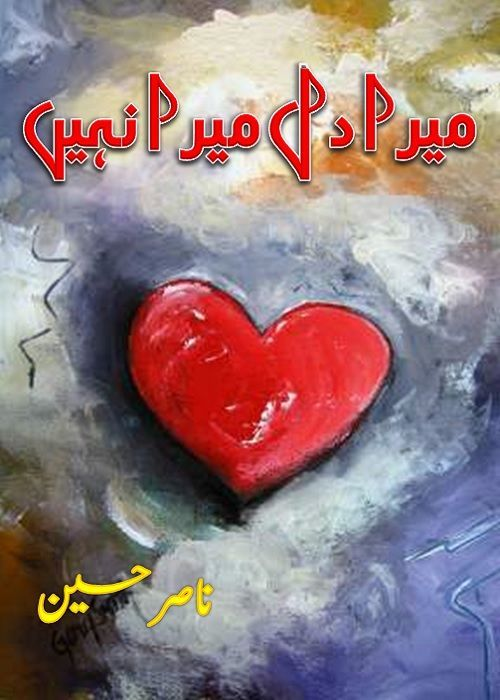 Mera Dil Mera Nahi is an Urdu Romantic Novel by Nasir Hussain about the different colours of love and hate of human nature ,  Page No. 1