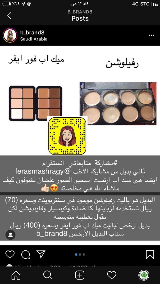 Pin By Yosha On بديل ارخص Makeup Make Up Eyeshadow