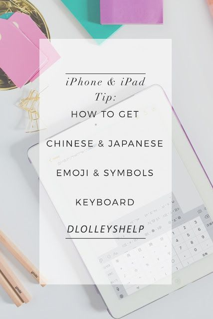 DLOLLEYS HELP: How To Get Chinese & Japanese Emoji & Symbols Keyboard On Your iDevice