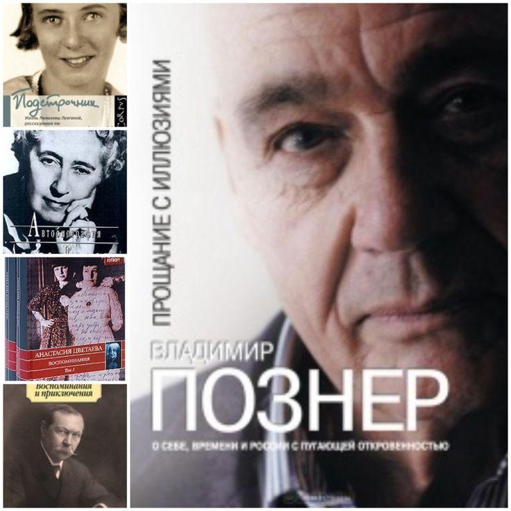 5 лучших автобиографий по версии leffka.ru — Дина Михална