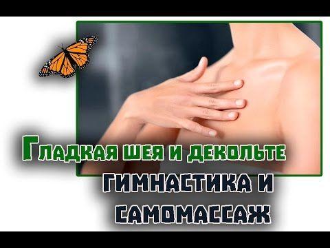 Гладкая кожа шеи и декольте без всякого крема! Видео урок от Маргариты Л...