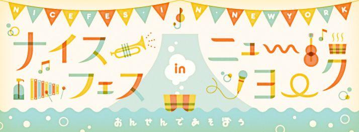 お知らせ FBページとナイスフェスHPが出来ました!の画像:NICE TO MEET YOU TOKYO