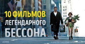 10фильмов легендарного Люка Бессона